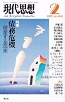 現代思想2012年2月号 特集=債務危機 破産する国家