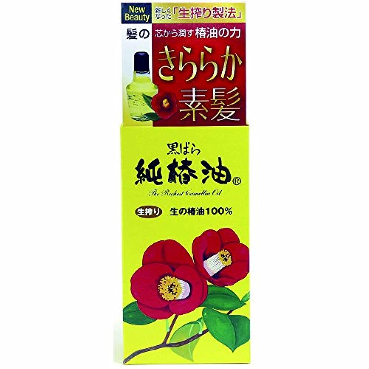 仮装対称脱走黒ばら 純椿油 (72mL)