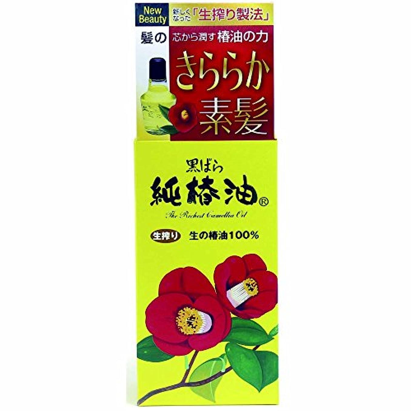 祭り新年蛇行黒ばら 純椿油 (72mL)