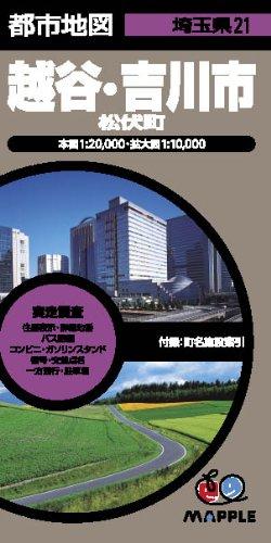 都市地図 埼玉県 越谷・吉川市 松伏町 (地図 | マップル)