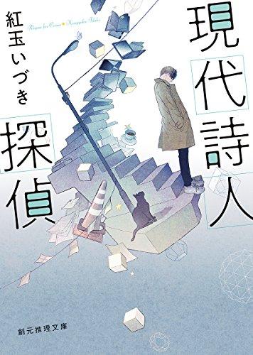 現代詩人探偵 (創元推理文庫)