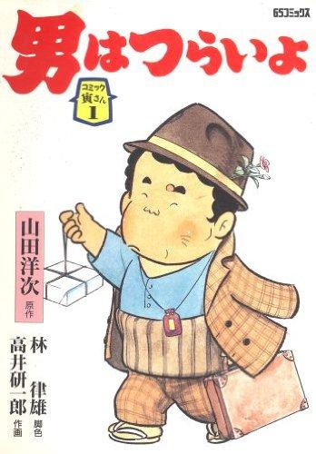 男はつらいよ (GSコミックス コミック寅さん)