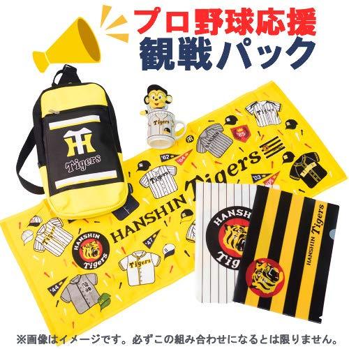 NPB 阪神タイガース グッズ プロ野球 応援観戦パック グッズセット -