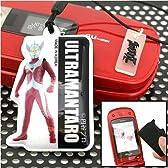 グルマンディーズ ウルトラヒーローのびる携帯ストラップ(ウルトラマンタロウ)