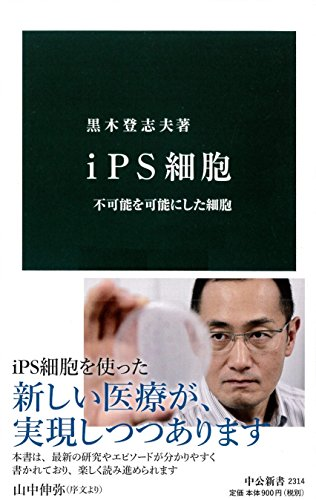 iPS細胞不可能を可能にした細胞 (中公新書)