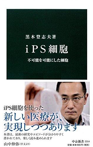 iPS細胞 不可能を可能にした細胞 (中公新書)