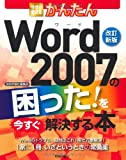 [改訂新版] Word2007の困った!を今すぐ解決する本