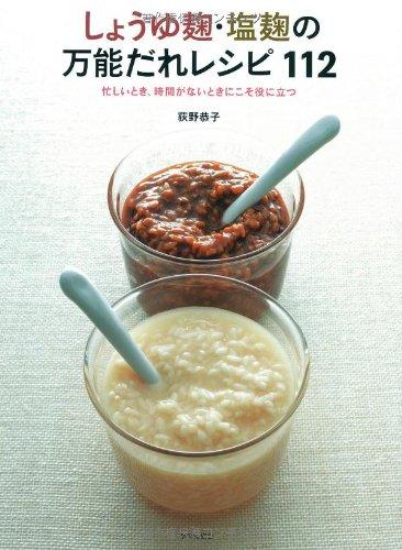 しょうゆ麹・塩麹の万能だれレシピ112