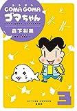 COMA GOMA ゴマちゃん : 3 (アクションコミックス)