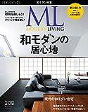 モダンリビング(MODERN LIVING) 208 (2013-04-07) [雑誌]