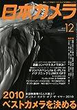 日本カメラ 2010年 12月号 [雑誌]