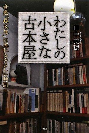 わたしの小さな古本屋~倉敷「蟲文庫」に流れるやさしい時間の詳細を見る