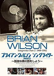ブライアン・ウィルソン ソングライター PART2 ~孤独な男の話をしよう~ [DVD]