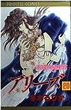 アリーズ 第20巻 (プリンセスコミックス)