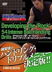全米No.1スキルコーチ ギャノン・ベイカー デベロッピング・ザ・ロック 54インテンス・ボールハンドリングドリル [DVD]