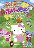 《サンリオキャラクターズ ポンポンジャンプ!》ハローキティとピンキー&リオの ふしぎなカギのひみつ Vol.1[OED-10375][DVD] 製品画像