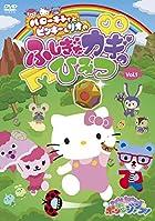 《サンリオキャラクターズ ポンポンジャンプ! 》ハローキティとピンキー&リオの ふしぎなカギのひみつ Vol.1