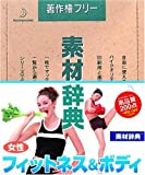 素材辞典 Vol.79 女性-フィットネス&ボディ編