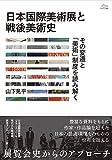 日本国際美術展と戦後美術史: その変遷と「美術」制度を読み解く (アカデミア叢書)