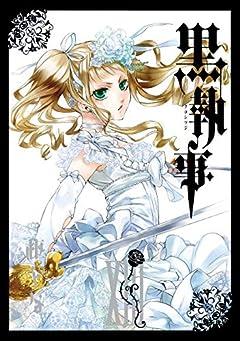黒執事 13巻 (デジタル版Gファンタジーコミックス)
