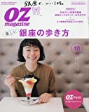 OZmagazine Petit 2017年10月号 No.31 (オズマガジンプチ)