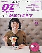 OZmagazine Petit 2017年10月号 No.31(オズマガジンプチ)
