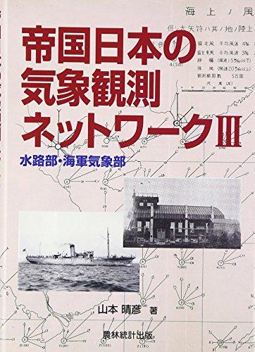 帝国日本の気象観測ネットワーク〈3〉水路部・海軍気象部