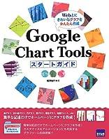 Google Chart Toolsスタートガイド―Web上にきれいなグラフをかんたん作成