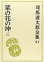 司馬遼太郎全集 第43巻 菜の花の沖 2