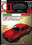 西風 GTroman STRADALE 18 (Motor Magazine Mook)
