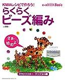 らくらくビーズ編み (スワロフスキー・クリスタル編) (Wanimagazine mook―ビーズBOOK Basic (274))