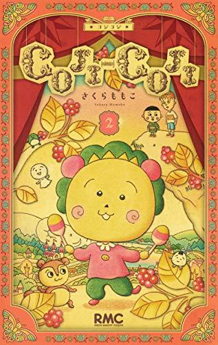 COJI-COJI 新装再編版 2 (りぼんマスコットコミックス)