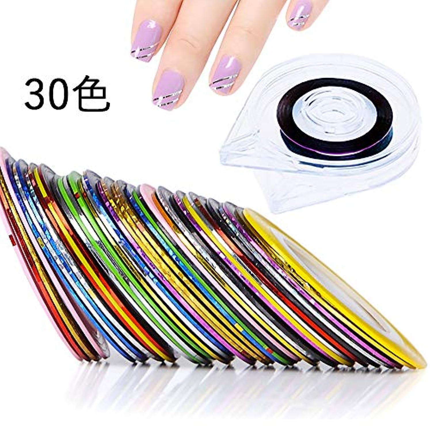 億受け入れ論争30色セット ネイルアート用 ラインテープ シート ジェルネイル用 マニキュア セット 1mm幅 専用ケース2個付き