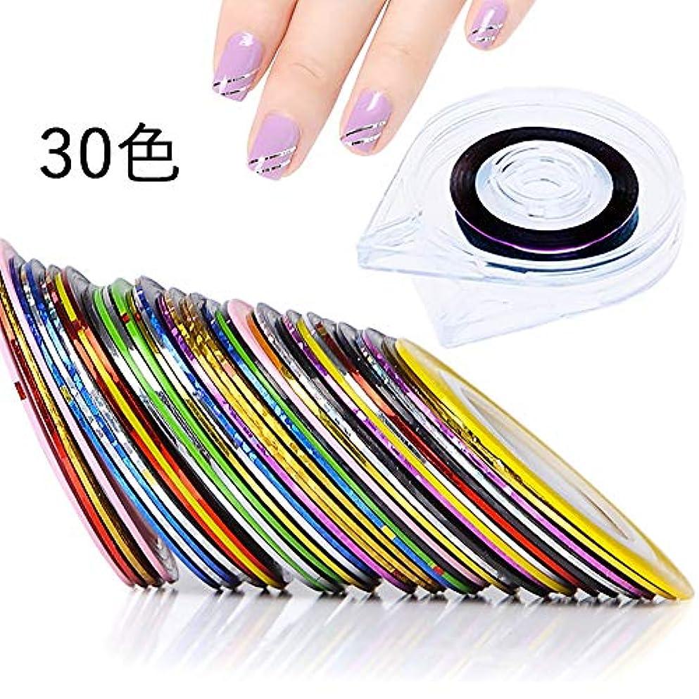 努力チャンスファックス30色セット ネイルアート用 ラインテープ シート ジェルネイル用 マニキュア セット 1mm幅 専用ケース2個付き