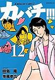 カバチ!!!-カバチタレ!3-(12) (モーニング KC)