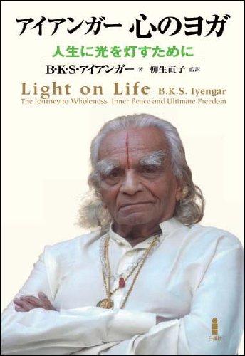 アイアンガー 心のヨガ―人生に光を灯すために