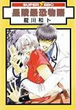 星陵最恐物語 (新装版) (スーパービーボーイコミックス)