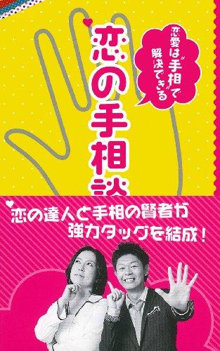 """恋の手相談所―恋愛は""""手相""""で解決できる"""