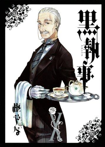 黒執事(10) (Gファンタジーコミックス)の詳細を見る