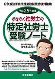 平成29年版おきらく社労士の特定社労受験ノート
