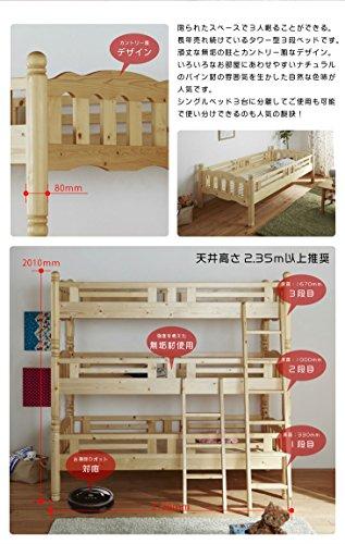大川家具 関家具 3段ベッド キリン フレームのみ 130056