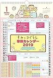 サンエックス すみっコぐらし 2019年 カレンダー 家族カレンダー 壁掛け CD32401 (2019年 1月始まり)