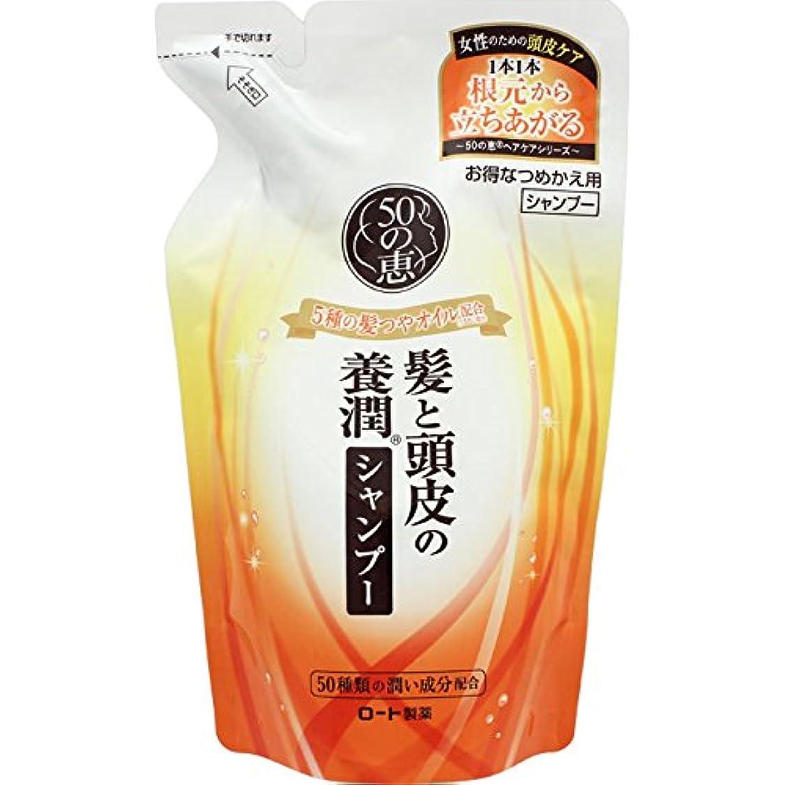 物質柔らかさたくさんのロート製薬 50の恵エイジングケア 髪と頭皮の養潤シャンプー 詰替用 330mL