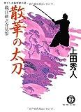 散華の太刀―織江緋之介見参 (徳間文庫)