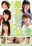 処女喪失32人! AVデビュー! ! 8時間 ムーディーズ [DVD]