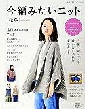 今編みたいニット 秋冬2016-2017 (レディブティックシリーズno.4285)