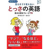 CDブック 言えそうで言えないとっさの英語 基本の即答フレーズ75 (アスコム英語マスターシリーズ)