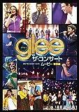 glee/グリー ザ・コンサート・ムービー (特別編) [AmazonDVDコレクション]