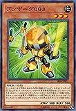 遊戯王 SR10-JP022 ブンボーグ003 (日本語版 ノーマル) STRUCTURE DECK R - マシンナーズ・コマンド -