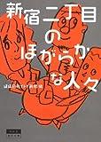 新宿二丁目のほがらかな人々 (角川文庫)の画像